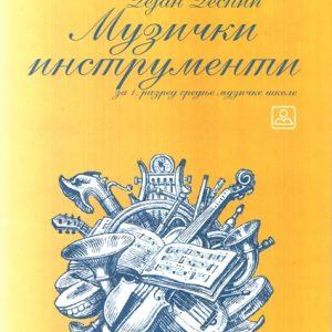 D. Despić: Muzički instrumenti