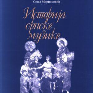 S. Marinković: Istorija srpske muzike