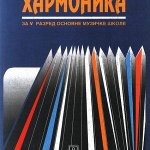 Zoran Rakić: HARMONIKA V