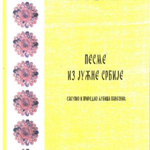 Lj. Pavković: PESME IZ JUŽNE SRBIJE