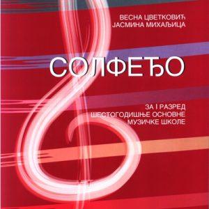 V.Cvetković/J.Mihaljica: SOLFEĐO 1